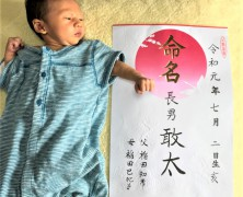 稲田知孝・巳紀子夫妻に長男誕生