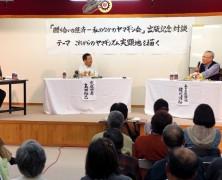 「贈り合いの経済-私のなかのヤマギシ会-」出版記念対談