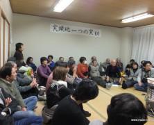 多摩実顕地で開催「村づくり研」