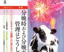 酪農情報マガジンで紹介されました