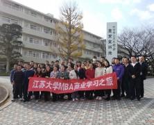 中国江蘇大学大学院より45名が来訪