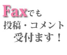 むらnetへの【Fax】投稿