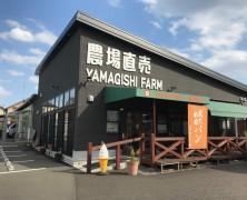 ヤマギシファーム町田店 開店5周年