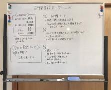 研学Ⅱ開催中(一志)