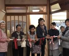 愛和館リニューアルオープン