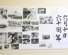 別海実顕地60周年
