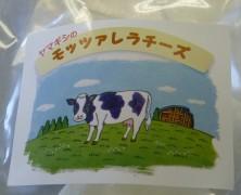 ヤマギシのモッツァレラチーズ新発売!
