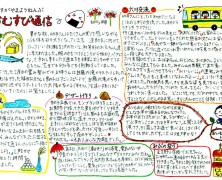 おむすび通信10月 【幼年部】