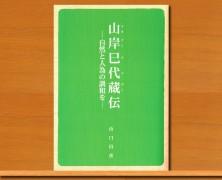 山口昌彦さんの著作紹介