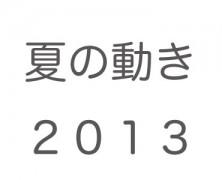 2013 夏の動き