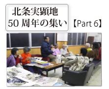 北条50周年の集い 【Part 6】