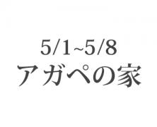 石巻炊き出し情報 【お知らせ】