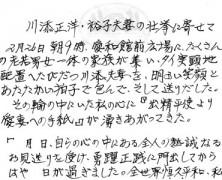 川添正洋・裕子夫妻の壮挙に寄せて