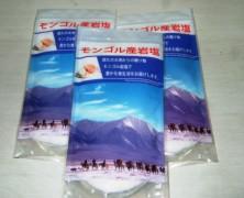 モンゴル産岩塩が 多摩にど~んと入荷しました 【多摩】