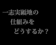 或る日の放談会【一志】