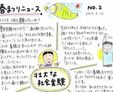春まつりニュース2013 NO.2