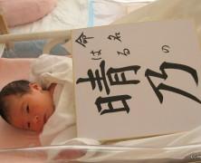 杉本利幸・えみ子夫妻第一子誕生