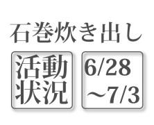 石巻活動状況 【6/28~7/3】