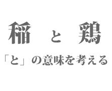 ヤマギシの村づくり2-(3)