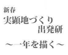 「新春  実顕地づくり出発研」のお知らせ