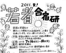 2011夏 若者合宿研
