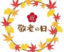 ✿祝 敬老の日