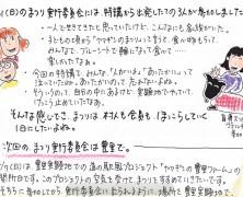 春祭りニュース2013 No.5
