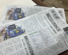地元紙に掲載されました【飯田】