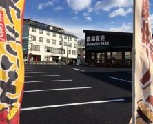 新装オープン ファーム町田店