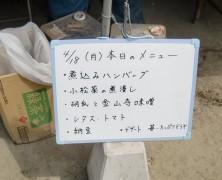 石巻炊き出し報告 【第4報】