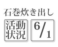 石巻活動状況【6/1】