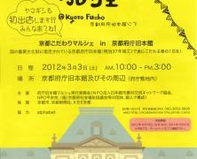 京都こだわりマルシェ(3/3)に出店!