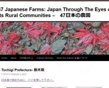 【翻訳】47日本の農園