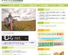 実顕地公式HPリニューアル プロジェクト No.1