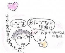 中屋敷レポート(5/21~27)