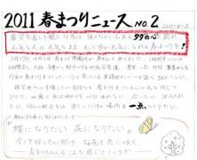 2011春まつりニュース NO.2