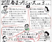 2011春まつりニュース No.3