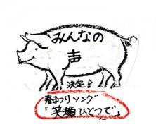 2011春まつりニュース No.4