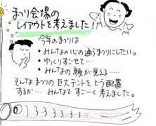 2011春まつりニュース No.6