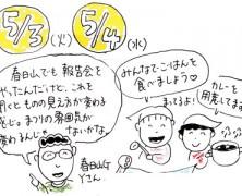 2011春まつりニュース No.7