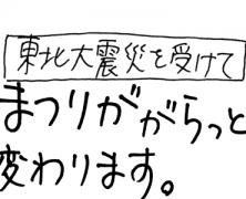 2011春まつりニュース No.8