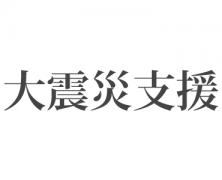 震災支援便、南三陸町へ(4/5発)