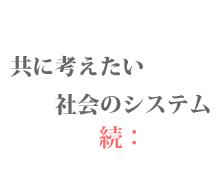 正月に(2)