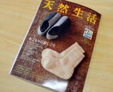 雑誌『天然生活』にヤマギシの生産物の広告掲載