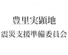 豊里 震災支援準備委員会(3/15)